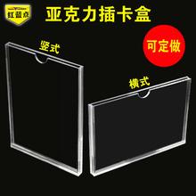 双层亚克力卡槽A4插槽插纸展示牌透明塑料有机玻璃A5A6文件插盒单层亚克力板定制横竖式文件插卡牌订制