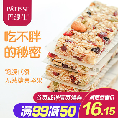 巴缇仕坚果燕麦棒能量棒代餐燕麦饼干充饥饱腹办公室零食240g