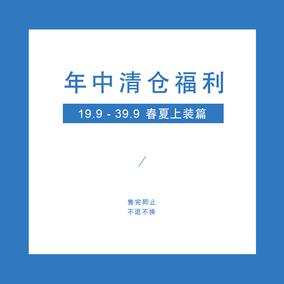【年中福利清仓】19.9-39.9上衣篇 低价抢购 售完即止/不退不换