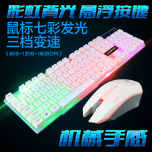 七彩发光游戏键鼠 包邮 有线键盘鼠标套装 机械手 电脑 背光悬浮
