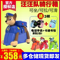 Wang Wang team Ligong riding suitcase trolley case children cartoon suitcase can ride baby suitcase