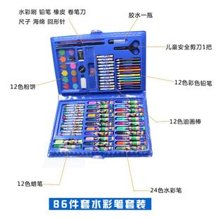 86色水彩笔套装小学幼儿画笔绘画涂鸦工具油画棒礼盒儿童礼品蜡笔
