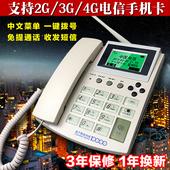 4G天翼无线座机手机卡电话机办公 826中国电信移动联通3GWCMDA