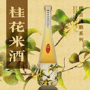 包邮 桂花酒中秋礼品 糯言清酿桂花米酒380ml单瓶