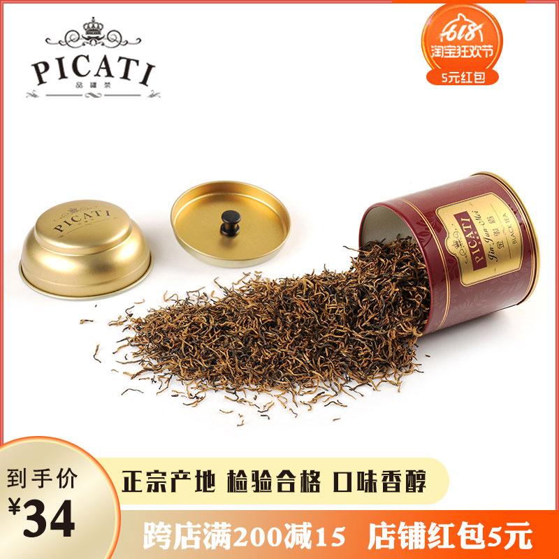 Чай Цзинь Цзюнь Мэй Артикул 563661719713