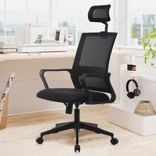 办公椅子转椅电脑椅简约时尚职员网椅升降高靠背弓形椅护腰家用