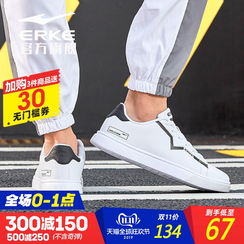 鸿星尔克男士运动鞋男鞋秋冬季2019新款休闲小白鞋板鞋男韩版潮鞋