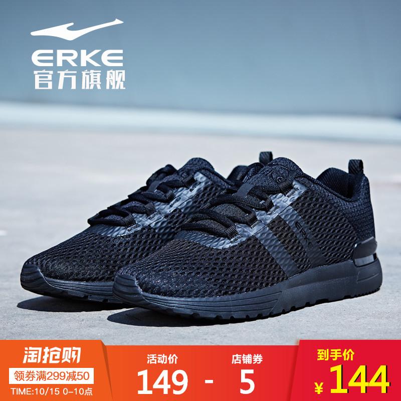 鸿星尔克男鞋跑步鞋2018秋季休闲鞋轻便男子针织网面跑鞋运动鞋男