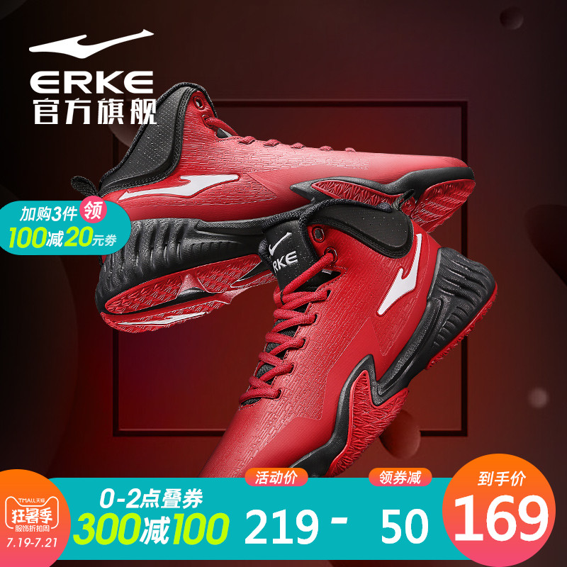 鸿星尔克男鞋篮球鞋新款战靴减震防滑高帮耐磨护脚运动鞋男休闲鞋
