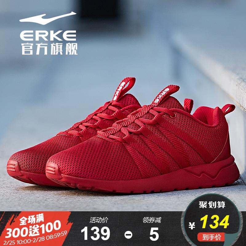 鸿星尔克男鞋休闲鞋新款舒适百搭网鞋轻便跑鞋男鞋子跑步鞋运动鞋