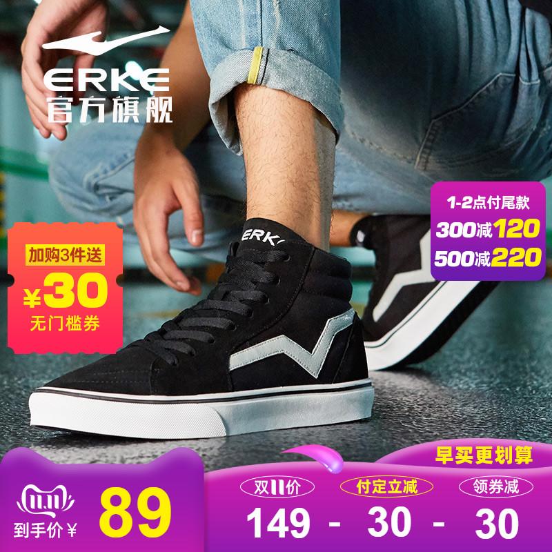鸿星尔克男鞋2019秋冬款潮鞋板鞋高帮帆布鞋子百搭休闲鞋韩版潮流