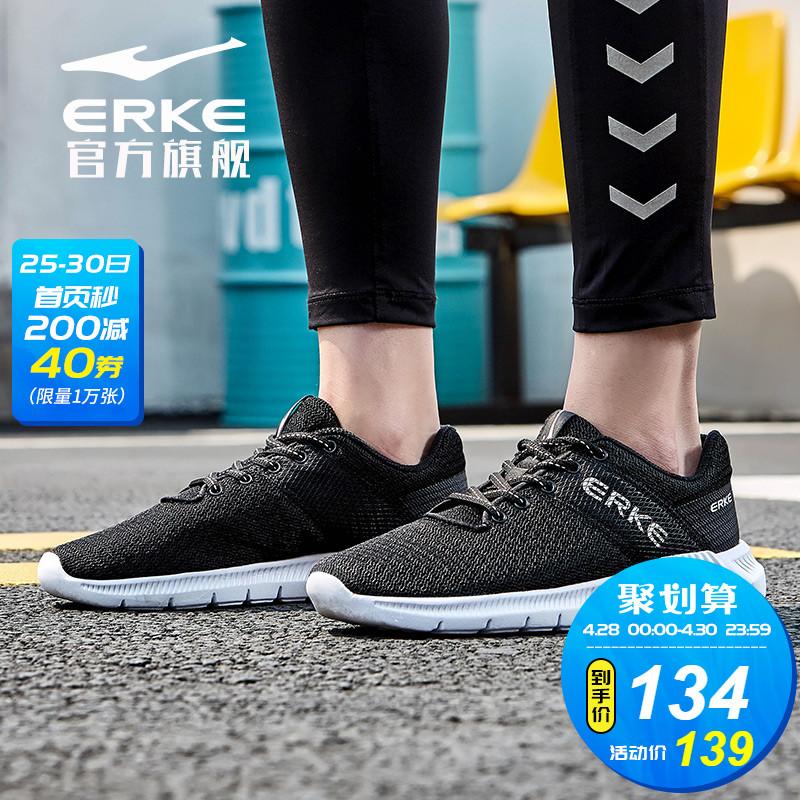 鸿星尔克男鞋运动鞋男夏季新款潮流跑步鞋网面休闲鞋轻便透气跑鞋