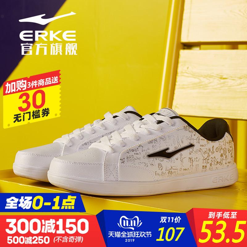 鸿星尔克小白鞋男鞋秋冬季百搭鞋子白色运动鞋休闲鞋板鞋韩版潮流
