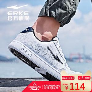 鸿星尔克男鞋 小白鞋男鞋春夏季滑板鞋运动鞋男士涂鸦休闲板鞋男