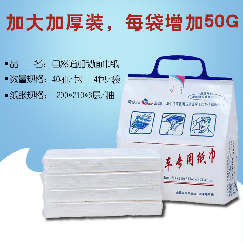 自然通车载纸巾包车用纸巾盒车上挂遮阳板抽纸补充装汽车内卫生纸