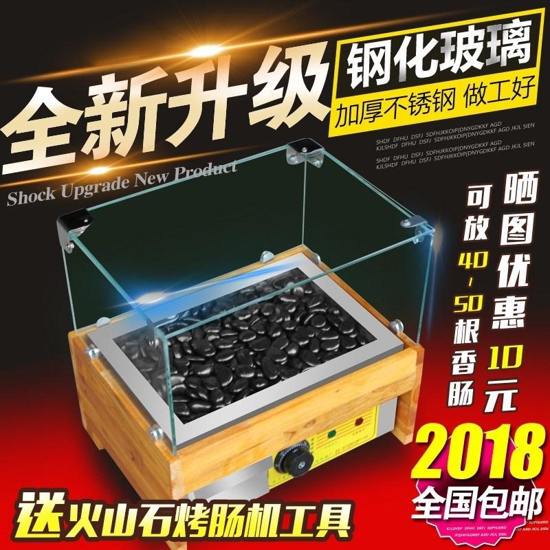 火山石烤肠机商用家用迷你全自动小型香肠热狗机台湾燃气电热石头