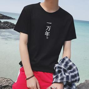 意中人T恤短袖男纯色文字一万年情侣潮牌原创夏季圆领白色打底衫