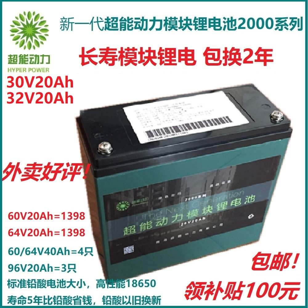 电动车锂电池64v20ah