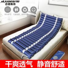 迈德斯特防褥疮气床垫充气垫医用老人翻身家用护理床垫带便孔静音