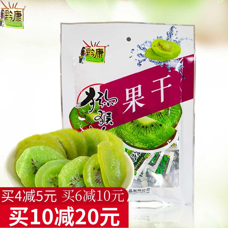 黔康猕猴桃干片奇异果干水果干贵州特产小吃零食蜜饯果脯袋装138g