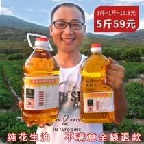 调味健康食用油物理压榨4L一级花生油5S鲁花
