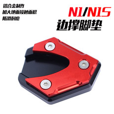 New electric car N1S calf N1 side support pad modified accessories aluminum alloy foot side frame increase pad non-slip