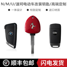 High-end customization dedicated to Maverick electric car N1/N1S/M1/U1/M/Us/U-U-U1c retrofit keys