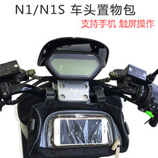 Calf dedicated electric vehicle N1 / N1S modified parts dedicated storage bag front vehicle front basket