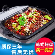 烤鱼盘不粘锅商用分体烤鱼电烤盘创意长方形无烟家用多功能烤鱼