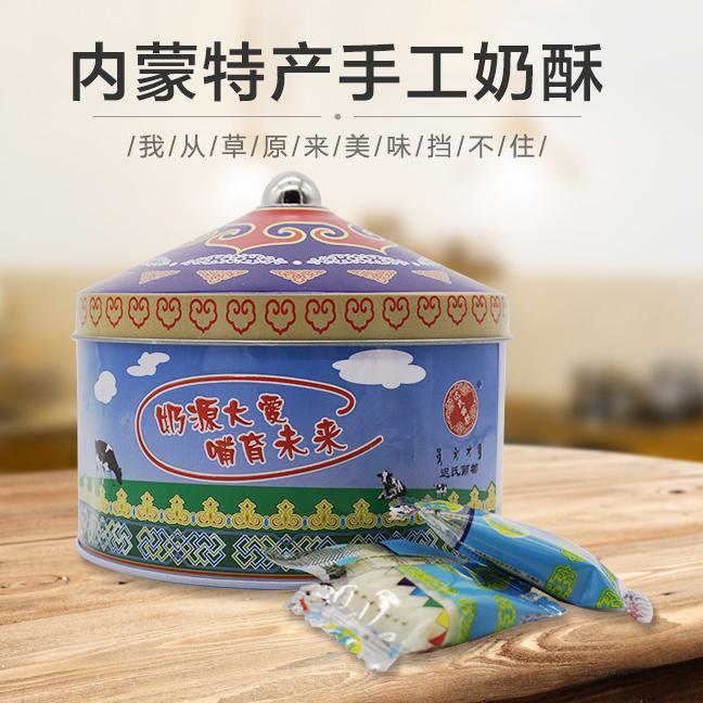 奶酥 蒙古奶酥 内蒙古特产手工奶酥 铁盒装250g