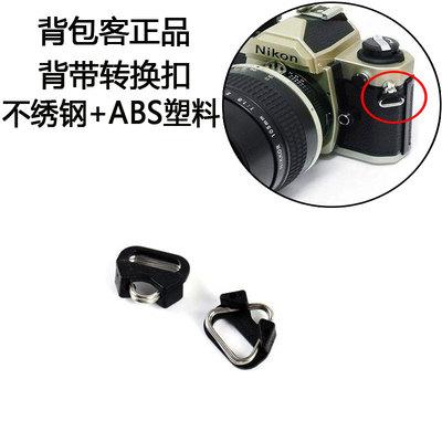 适用索尼富士微单反背带转换扣尼康相机肩带转接金属三角环安全扣