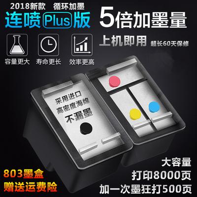 兼容惠普HP802 803 63 61 818 678 901 680墨盒1112 2132连供黑色
