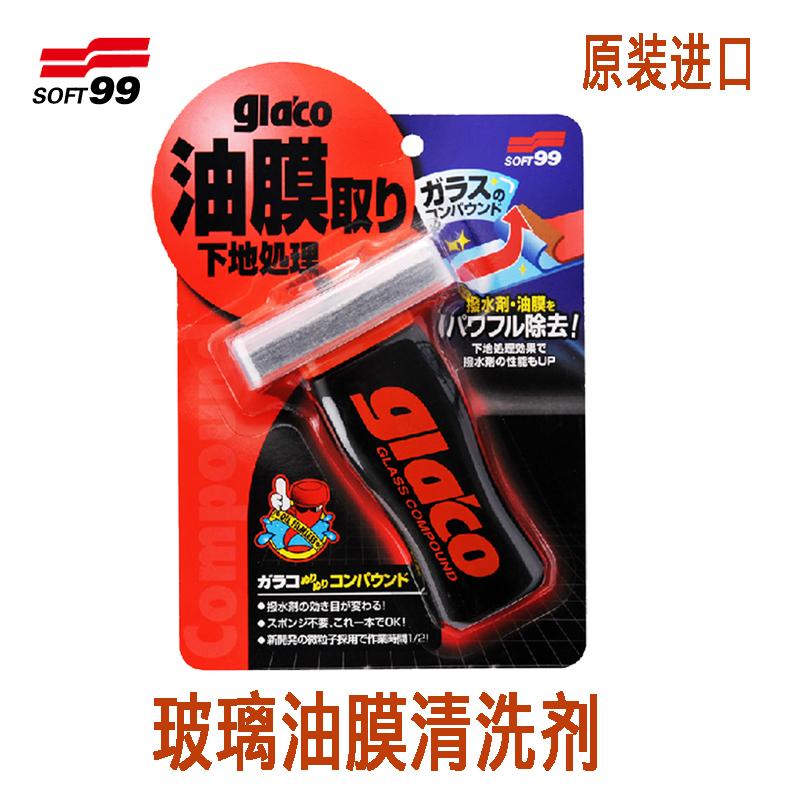 SOFT99强力去油膜汽车玻璃清洁去除树脂油污渍雨敌清洗剂日本原装
