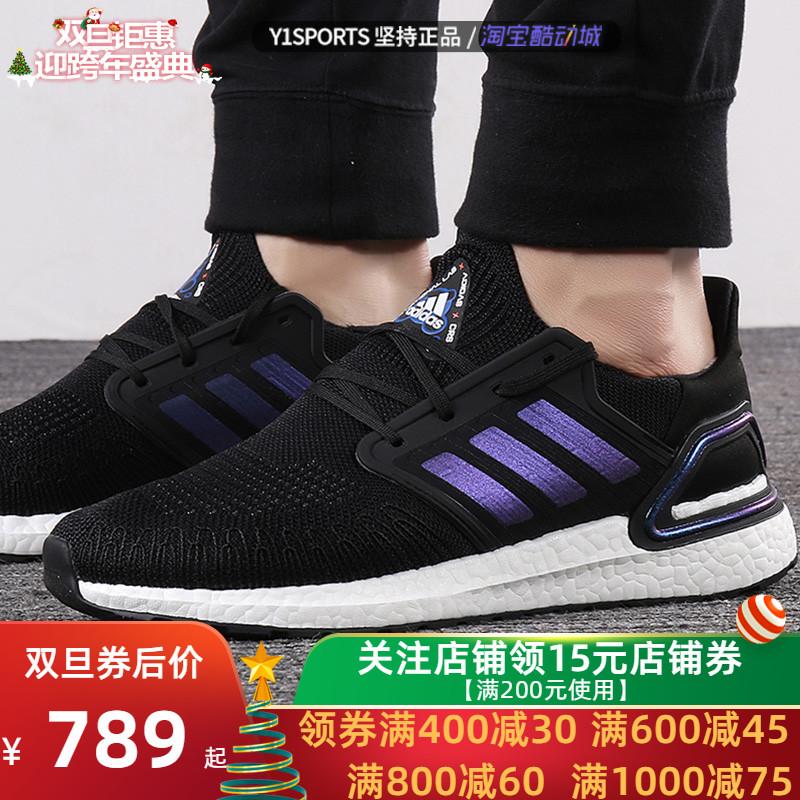 阿迪达斯男鞋2020春季新款UltraBoost UB20减震舒适跑步鞋EG0692