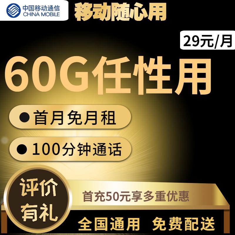 北京移动4G流量上网卡手机号码卡大王卡0月租电话手表卡全国通用