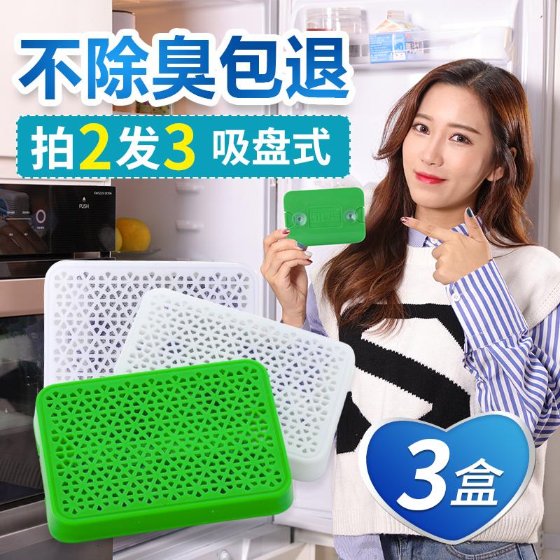 4盒<font color='red'><b>冰箱</b></font>除味剂 家用 除臭剂去异味器活性炭包清洁剂清洗剂除味盒原价19.9元