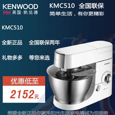 KENWOOD/凯伍德KVC30/3100W KMC510厨师机和面机家用多功能揉面机品牌巨惠