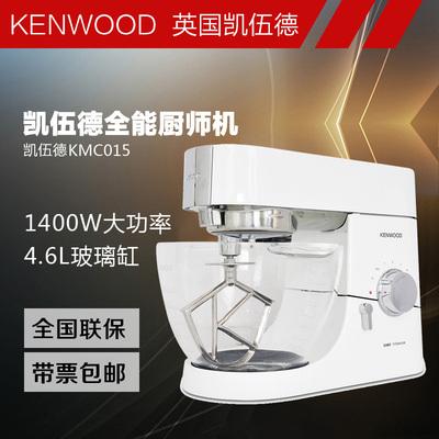 正品联保KENWOOD/凯伍德 KMC015家用厨师机 多功能料理机 搅拌机品牌巨惠