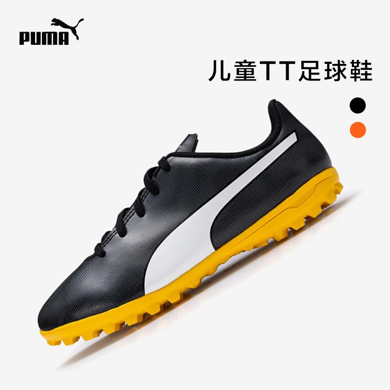 彪马PUMA儿童足球鞋学生碎钉TF男女人草青少年成人正品小学生男童