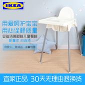 包邮 温馨宜家IKEA安迪洛高脚椅儿童餐椅宝宝餐椅婴儿餐椅宜家餐椅