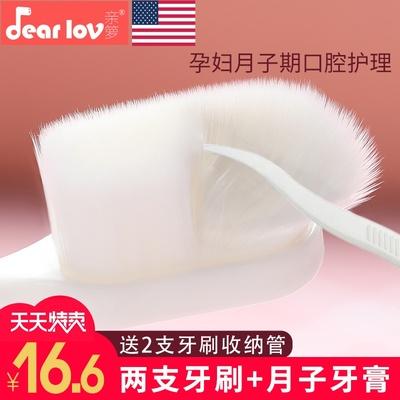 月子牙刷儿产后孕妇软毛产妇用品超软毛怀孕期专用牙膏套装万根毛