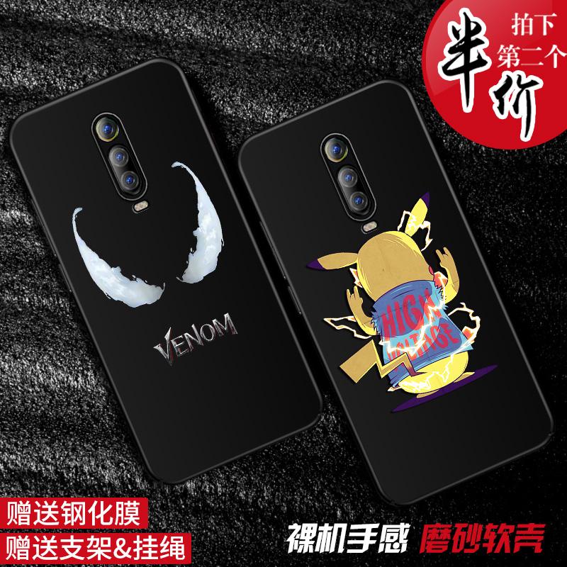 红米redmik20手机壳硅胶小米K20pro镂空防摔磨砂软潮男个性女定制