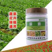化肥尿素花卉盆栽蔬菜农用种菜肥料高效有机氮磷钾复合肥通用型图片