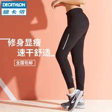 迪卡侬紧身裤女跑步瑜伽健身速干薄款九分裤运动裤显瘦弹力裤RUNW