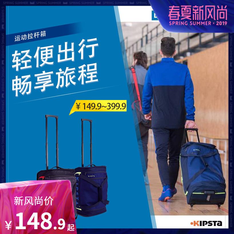 迪卡侬行李箱拉杆箱旅行箱运动足球篮球男登机箱 KIPSTA