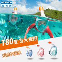 迪卡侬潜水装备浮潜三宝面罩成人儿童全干式近视游泳面镜SUBEA