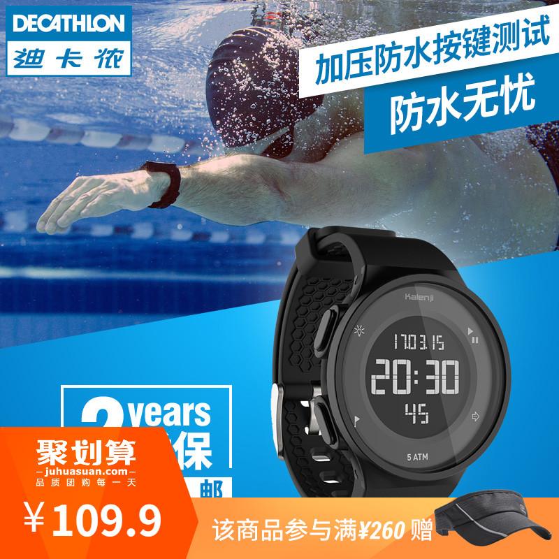 迪卡侬运动手表男女W500智能学生电子手表跑步游泳多功能防水RUNA