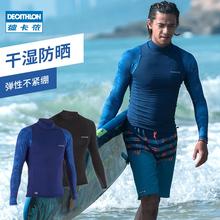 冲浪分体速干弹性sbt 迪卡侬潜水服男水母衣潜水泳衣浮潜防晒长袖