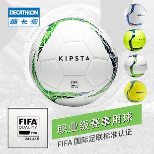 迪卡侬足球儿童小学生成人训练3号4号5号热粘合真皮触感KIPT