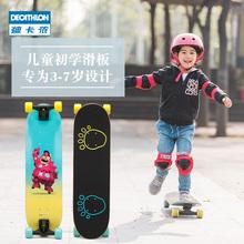 创新儿童滑板初学者男孩女孩四轮专业双翘滑板车OXELO 迪卡侬